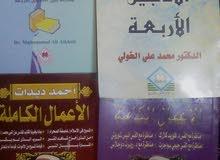 مجموعة كتب مقارنة أديان / عمان / المفرق