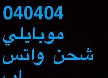 رقم موبايلي سهل الحفظ مميز 040404؟054