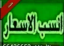 أبو رشاد  لنقل العفش فك نقل تركيب 94432260