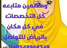 مدرسين ومدرسات خصوصي 0548968349 بالرياض