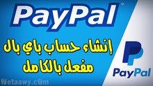 انشاء حساب Paypal مفعل + شحن الحساب