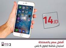 للاستفسار يرجى الاتصال على : المبيعات :0799473500الصيانة0791475374 عمان, ,الج