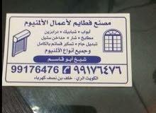 Aluminum abu Qasim 99176476