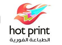 الطباعة الفورية Hot Print