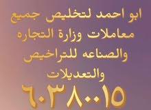 ابو احمد لتخليص جميع معاملات وزارة التجاره والصناعه للتراخيص والتعديلات