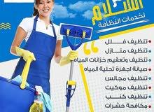 تنظيف منازل وفلل وقصور وبنايات