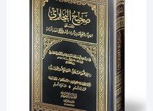 كتاب صحيح مسلم - صحيح بخاري طبعة فاخرة