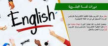 دورات لغة الانجليزية بكلية التقنية الإلكترونية