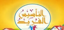 قناة التأسيس الفريد لتأسيس الأبناء في اللغة العربية