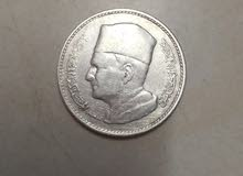 الدرهم الفضي للمغفور له محمد الخامس