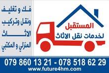 شركة المستقبل لنقل العفش المنزلي والمكتبي وتغليف