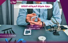 #دورة صيانة #الهاتف النقال #وأجهزة الأيباد (2*1) #تخفيضات35%