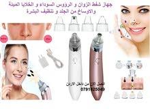 احصلي على بشرة جميلة واسنان بيضاء جهاز البشرة وازالة الزوان وجهاز مبيض الاسنان عرض مميز الجهازين