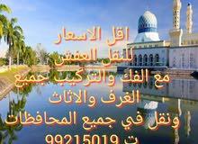 فارسان الخليج للنقل العفش والاثاث مع الفك وتركيب