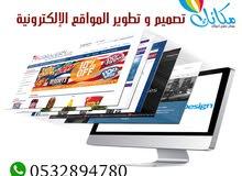 تصميم و برمجة المواقع الإلكترونية
