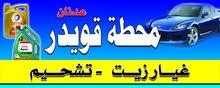 عامل بناشر وغيار زيت سكان اربد