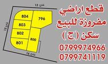 قطع اراضي مفروزة في مرج الحمام الشرقي والبنيات