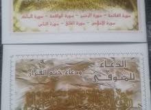 طباعه مصاحف عن ارواح امواتكم 500 مصحف 75 دينار