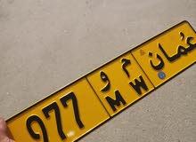 رقم سيارة مميز للبيع 977 م و