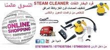 جهاز التنظيف والتعقيم  بقوة البخار   ستيم كلينر   Steam Steamer Cleaner with A