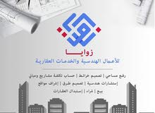 مكتب زوايا للأعمال الهندسية والخدمات العقارية