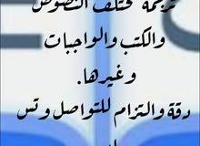 مترجمة عربي انجليزي وبالعكس  اون لاين