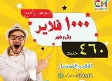 صمم وأطبع 1000 فلاير وش وضه