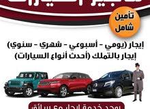 141469f72 افضل مكاتب تأجير سيارات : ارخص الاسعار : تأجير يومي : اسبوعي : شهري ...