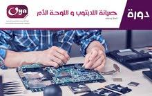 دورة صيانة اجهزة اللابتوب(الكمبيوتر المحمول)و صيانة اعطال اللوحة الأم