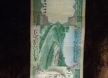 خمسة ريال سعودي