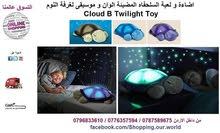 لعبة السلحفاه المضيئة الوان و موسيقى لغرفة النوم Cloud B Twilight Toy