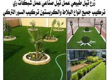 ابو خليل لتنسيق وصيانة الحدائق