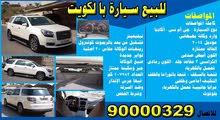 للبيع سيارة بالكويت 90000329