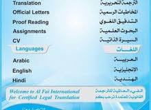 الفئ العالمية للترجمة القانونية