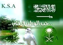 مطلوب رجال أمن سعوديين  جادين للعمل ( وظيفة حراس أمن )