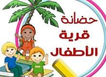 تعلن حضانة قرية الأطفال عن فتح باب التسجيل