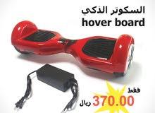 السكوتر الذكي - hover board