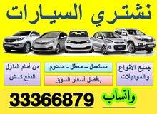 نشتري جميع انواع السيارات بأنسب الاسعار والدفع گااش