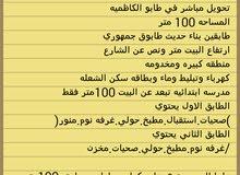 بغداد/الشعله/الدوانم خلف منطقه ام نجم