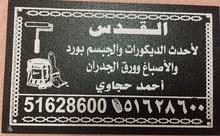 اصباغ وديكورات القدس 2️⃣0️⃣1️⃣9️⃣ بإداره : احمد الحجاوي 51628600