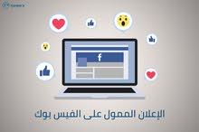 خدمة اعلانات ممولة عالفيسبوك
