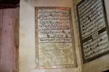 مخطوطة قرأن كريم