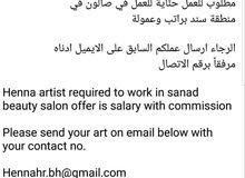مطلوب حناية للعمل في صالون نسائي بمنطقة سند