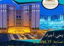 فندق مكة المكرمة حي اجياد