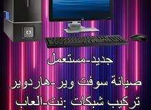 خدمات اجهزة حاسوب مكتبية