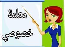 معلمة سورية خصوصية
