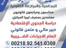 دراسة الجدوي الإقتصادية لأي مشروع قائم أو جديد في ليبيا