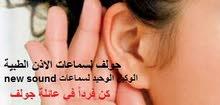 سماعات مخفية لضعاف السمع