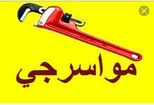 مواسرجي صيانه عامه خدمه 24ساعه اسعار منافسه جميع اتعهدات