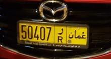 رقم سيارة 50407 مميز حرف ر